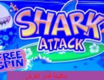 القرش Shark Slot - Photo